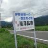 ゆるり~196湯目:南澤鉱泉*長野県伊那市