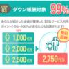 モッピーの友達紹介制度が大幅改善!99%の案件が対象で5~100%ダウン報酬!家族紹介を活用せよ!
