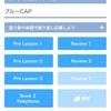 ブルーキャップに向けての取り組み😍2019年4月step by step record book追加購入!!