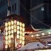 【2018年夜の祇園祭を楽しむ!】幻想的に輝く提灯に癒される♪長刀鉾から月鉾、船鉾まで盛りだくさん(その②)