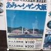 赤礁崎オートキャンプ場に行く人必見!お風呂はあみーシャン大飯に行こう!