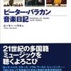 ピーター・バラカン音楽日記 musings on music (and radio)
