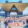 同人イベントスタッフ用語集!