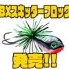 【ラパラ】バルサとプラスチックのハイブリッドルアー「BXスキッターフロッグ」発売!