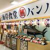 【オススメ5店】清水駅周辺~草薙(静岡)にある定食が人気のお店