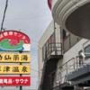 【銭湯サウナ温泉】「湯乃泉 草加健康センター」(埼玉県・草加市)初めてのロウリュは「爆風ロウリュ」でした。全部最高【健康ランド】