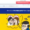 ジャパンネット銀行で借入枠を増額してお金を借りる