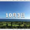 【10月3日 記念日】登山の日〜今日は何の日〜
