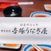 タモリさんが日本でいちばん美味しいとオススメする鰻屋 創業明治六年「博多名代 吉塚うなぎ」