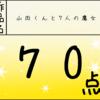 山田くんと7人の魔女 総合評価