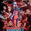 まだ間に合う、機動戦士ガンダム ORIGIN!TVシリーズ