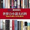 日本文学は海外からどう見られているか!?