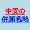 中学受験の併願校戦略!