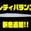 【ノリーズ】テールを振らないピンテール系スティックベイト「レディバランス」に新色追加!