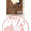 【風景印】釧路西郵便局(2020.1.1押印)・その1