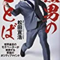 いるだけで戦力になれる人~ソフトバンク松田宣浩の声の力を再認識