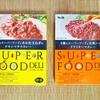 【当選】スーパーフード入りのレトルトカレーが本格的で美味 ≪エスビー スーパーフードデリ≫