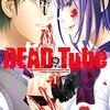 DEAD Tube / 山口ミコト / 北河トウタ(1)、動画投稿サイトデッドチューブを巡って目の前で繰り広げられる殺人事件に翻弄される1巻