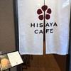 【Kyoto】目の前で出来上がる!【HISAYA CAFE】の絞りたての和栗モンブランは絶品!