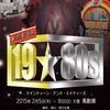 南出めぐみさん出演舞台  Q -CODEBLUE- presents劇的歌謡祭『19☆80s』2015年2月5日〜8日 @大塚・萬劇場