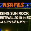 RISING SUN ROCK FESTIVAL 2019 in EZO ベストアクト2 レビュー(うろ覚えセトリ付き!)