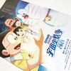 映画ドラえもんのび太の宇宙小戦争リトルスターウォーズ2021の前売券を買った。