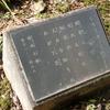 万葉歌碑を訪ねて(その278)―東近江市糠塚町 万葉の森船岡山(19)―
