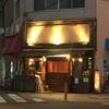 プレミアムな大阪フライデー。汝窯青磁との再会と、なんば『ロシュタン』
