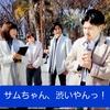 【追記】いよいよ明日!#20「ゲストトークNHK俳優の平田理、サムちゃんを迎えて」吉田ジョージ