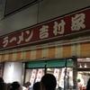 【吉村家】家系ラーメンの総本山!濃厚あっさりスープが食欲をそそる!