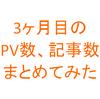 ブログ30個のPV数と記事数をまとめてみた結果