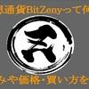 BitZeny(ZNY)はどこで買える? 第二のモナコインになり得るBitZenyの特徴・買い方