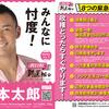 山本太郎「れいわ新選組」は日本共産党や立憲民主党の票を食って、野党共倒れ