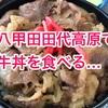 八甲田田代高原で牛丼を食べる…