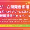DynaSmart V新規契約でゲームにフォントを埋め込んで使用できるオプションが無償に