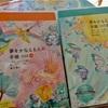 夢と、手帳と、書くことと。  〜「夢かな手帳」とわたし〜