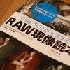 RAW現像の参考書を購入しました!作品作りが上達する RAW現像読本