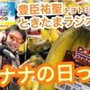 バナナの日っ!! のび太君誕生日っ!?  たまたまツイテルあなたが聴ける   ラジオ番組 ときたまラジオ ♬♬   8月7日(金)も
