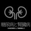 330食目「糖尿病と腎臓病」日本経済新聞ウェブ健康講座より