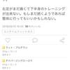 2019/08/10(土)今日のランニングの記録
