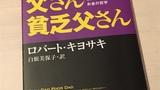 「金持ち父さん 貧乏父さん」著者:ロバート・キヨサキ で『お金を作り出す』の意味を学び、私の人生は変わっていっている