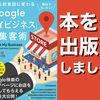 無料でカンタン! 儲かる飲食店に変わる「Googleマイビジネス」超集客術を出版します