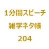 握り寿司「1貫」の貫(かん)といえば?【1分間スピーチ|雑学ネタ帳204】