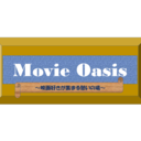 Movie Oasis ~映画好きが集まる憩いの場~