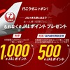 行こうぜニッポン!もれなくe JAL ポイントプレゼント(先得、特典航空券でeJALポイントがもらえる)