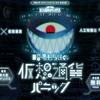 近畿大学のオープンキャンパスにて仮想通貨で謎を解く!?「仮想通貨×謎解き」イベント開催へ!