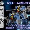 【機動戦士ガンダム Gフレーム】②Gフレーム10ガンダムMk-II(ティターンズ仕様)&EX01スーパーガンダムを発売前レビュー!