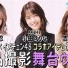 第19回 AKB48 YouTube特別企画「イメチェン48」