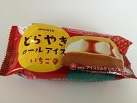 井村屋「どらやきロールアイス」いちごは3時のおやつにピッタリな件。