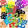 【今年の漢字2020】『密』とトップテン